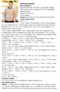 мужской свитер описание