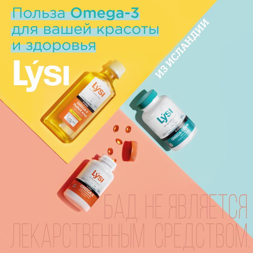 Исландский рыбий жир Лиси (Lysi) Омега-3 из диких пород рыб со вкусом лимона