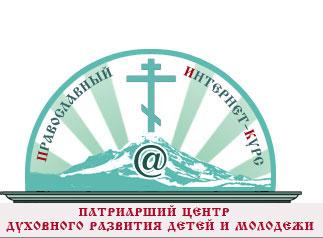 православный интернет-курс